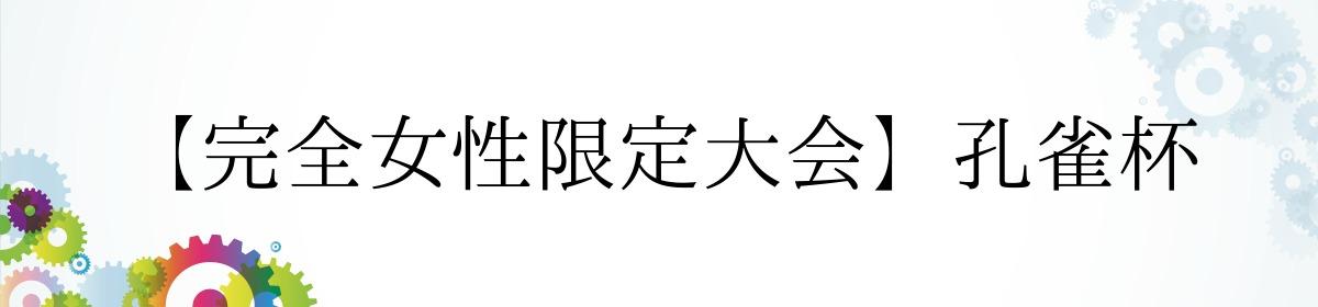 【完全女性限定大会】孔雀杯