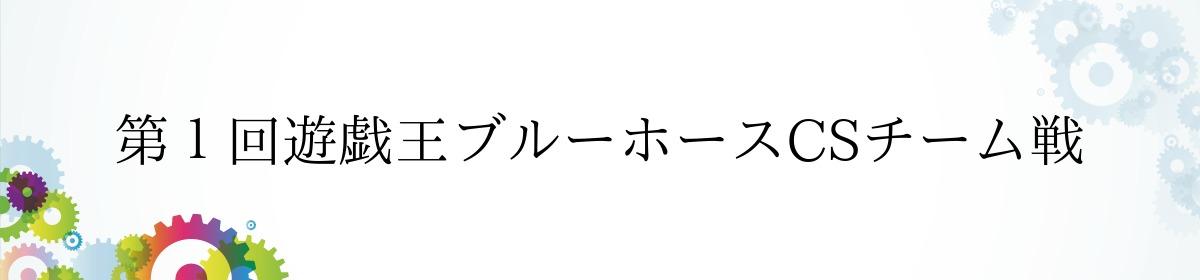 第1回遊戯王ブルーホースCSチーム戦