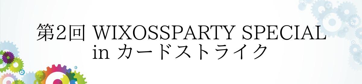 第2回 WIXOSSPARTY SPECIAL in カードストライク