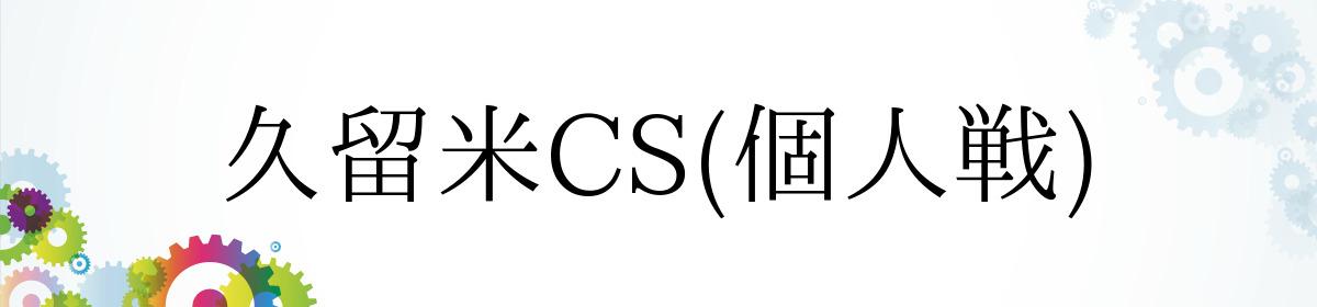 久留米CS(個人戦)