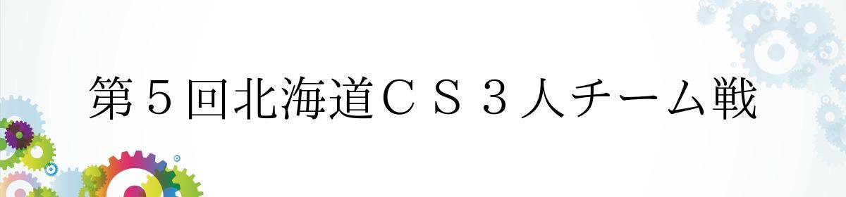 第5回北海道CS3人チーム戦