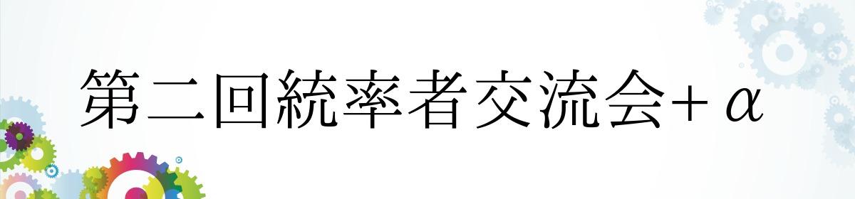 第二回統率者交流会+α