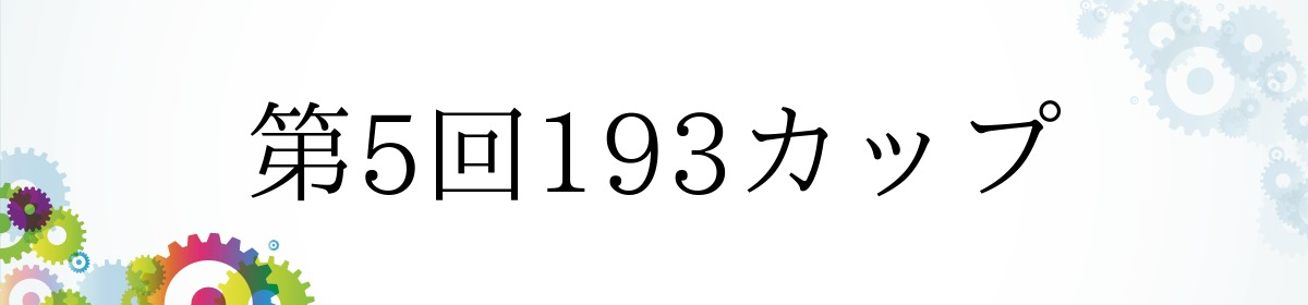 第5回193カップ