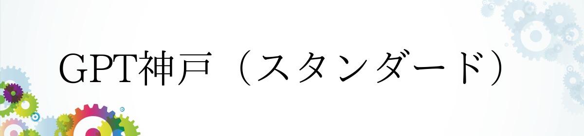 GPT神戸(スタンダード)