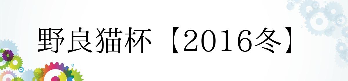 野良猫杯【2016冬】
