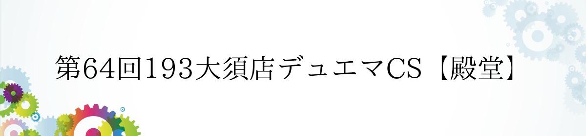 第64回193大須店デュエマCS【殿堂】
