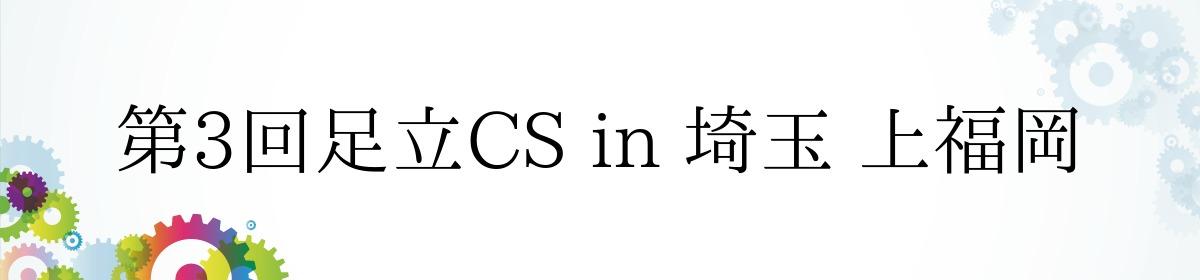 第3回足立CS in 埼玉 上福岡