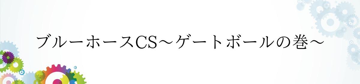 ブルーホースCS~ゲートボールの巻~