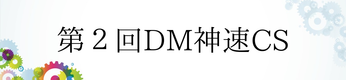 第2回DM神速CS
