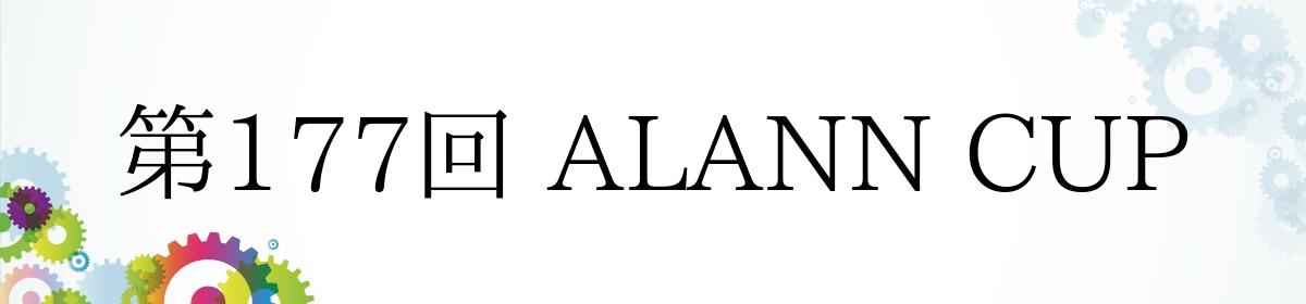 第177回 ALANN CUP