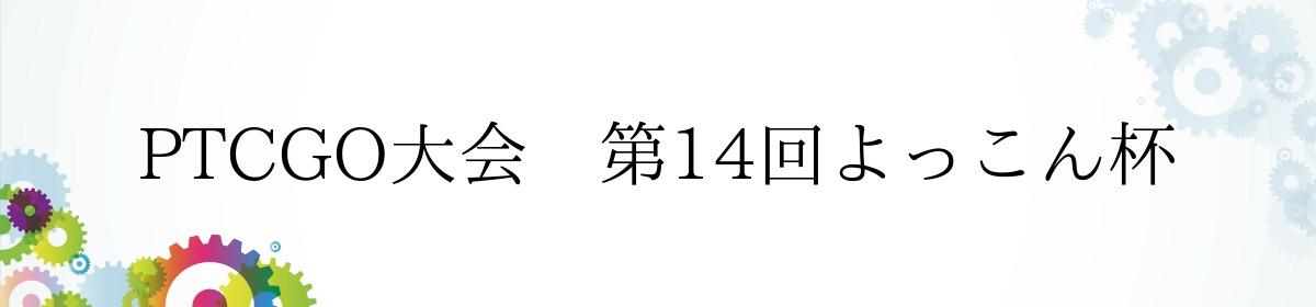 PTCGO大会 第14回よっこん杯