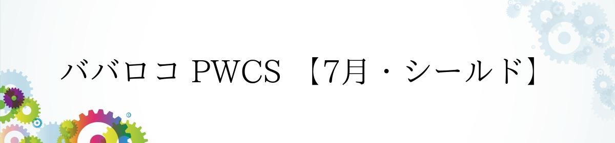 ババロコ PWCS 【7月・シールド】