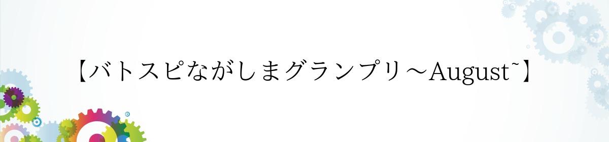 【バトスピながしまグランプリ~August~】