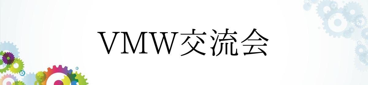 VMW交流会