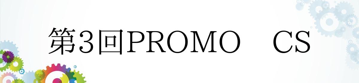 第3回PROMO CS