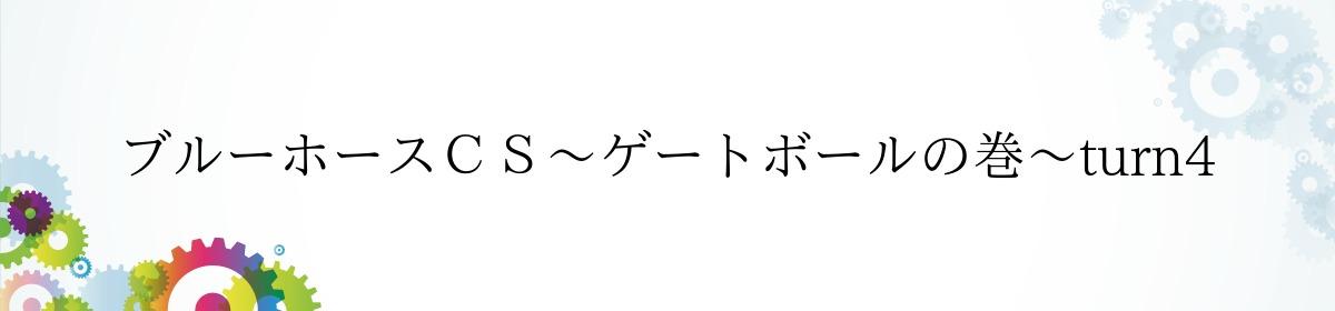 ブルーホースCS~ゲートボールの巻~turn4