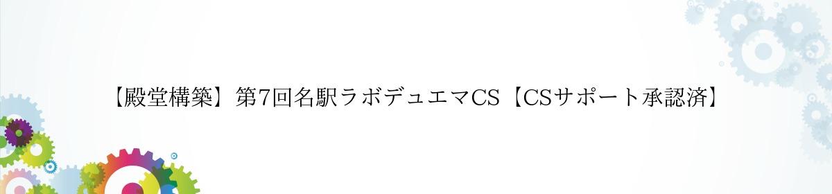 【殿堂構築】第7回名駅ラボデュエマCS【CSサポート承認済】