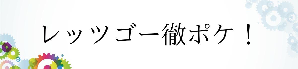 レッツゴー徹ポケ!