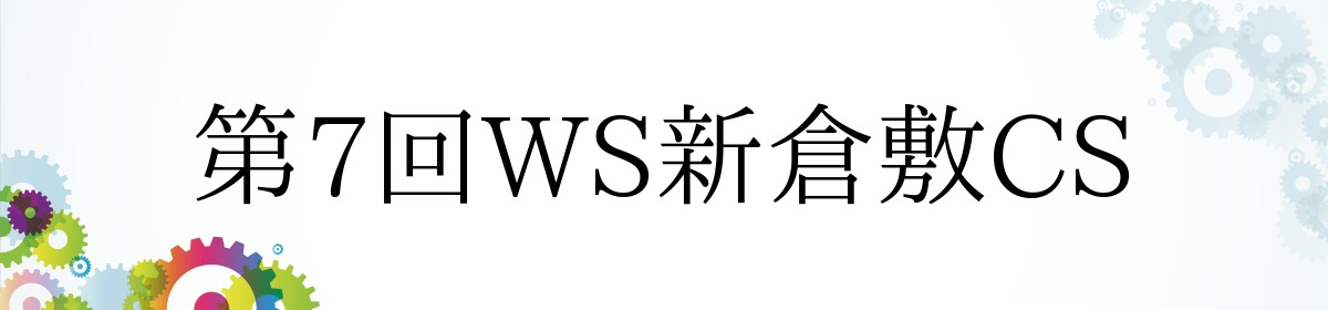 第7回WS新倉敷CS