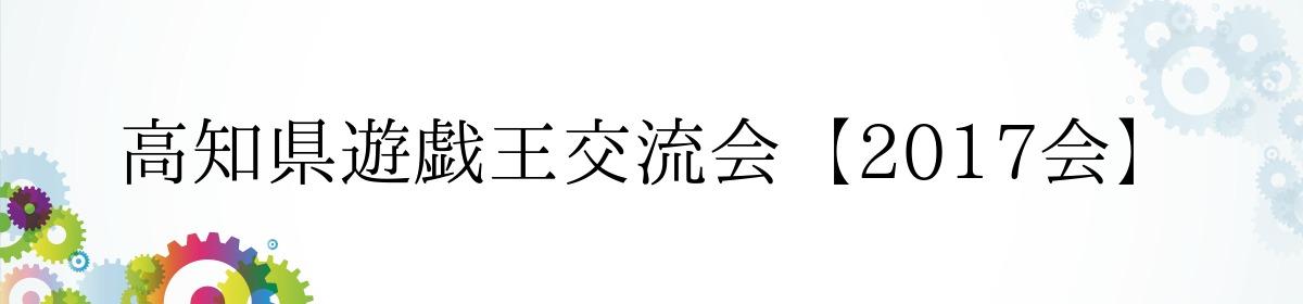 高知県遊戯王交流会【2017会】