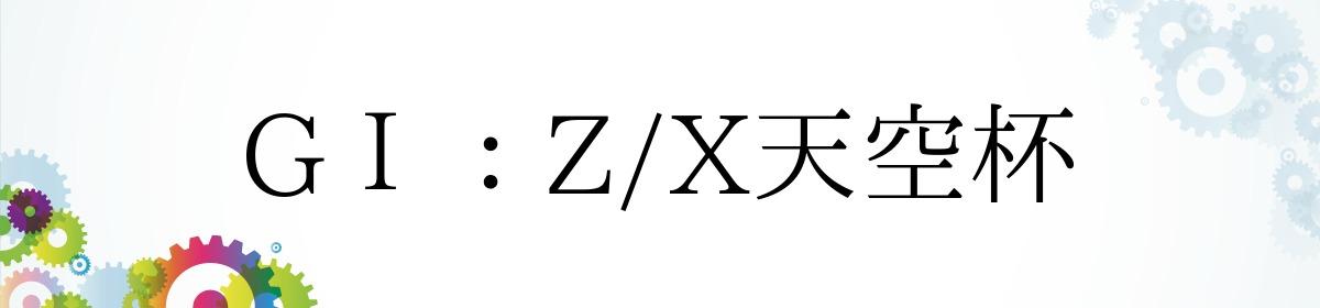 GⅠ:Z/X天空杯