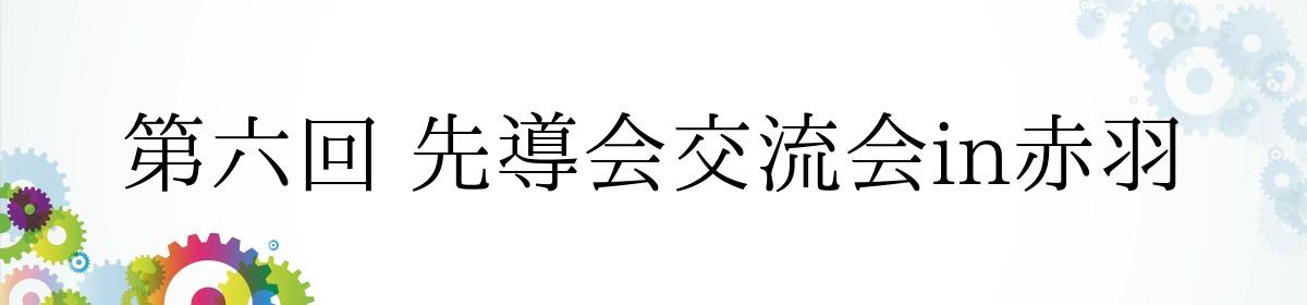 第六回 先導会交流会in赤羽