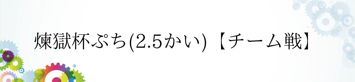 煉獄杯ぷち(2.5かい)【チーム戦】