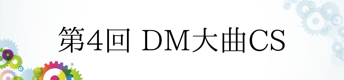 第4回 DM大曲CS
