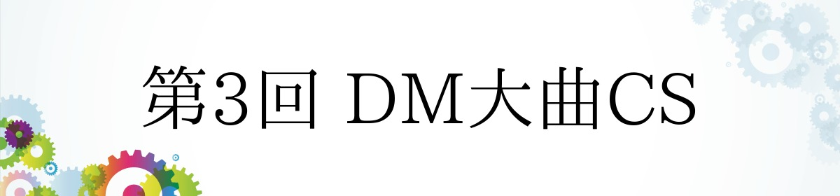 第3回 DM大曲CS