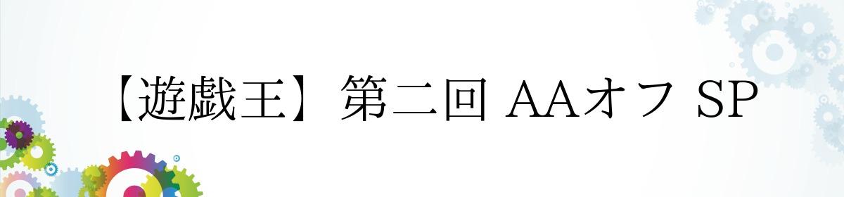 【遊戯王】第二回 AAオフ SP