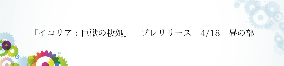 「イコリア:巨獣の棲処」 プレリリース 4/18 昼の部