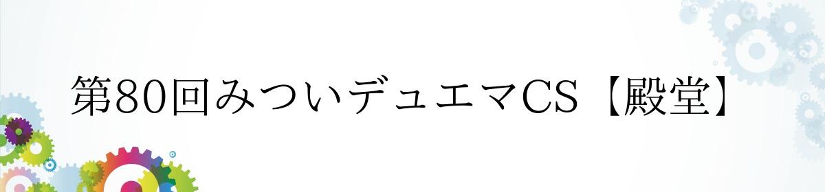 第80回みついデュエマCS【殿堂】