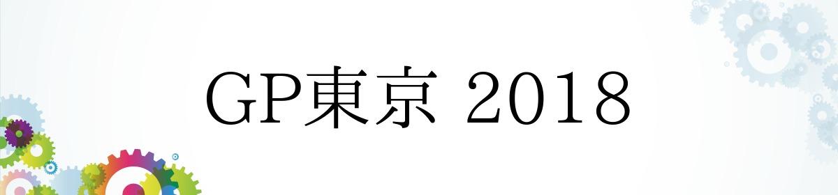 GP東京 2018