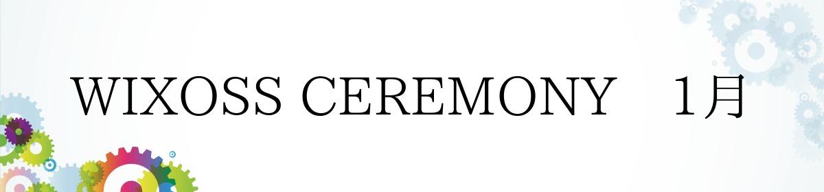 WIXOSS CEREMONY 1月
