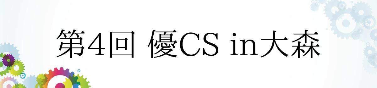 第4回 優CS in大森
