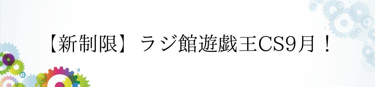 【新制限】ラジ館遊戯王CS9月!