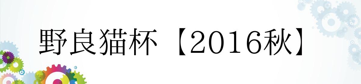 野良猫杯【2016秋】