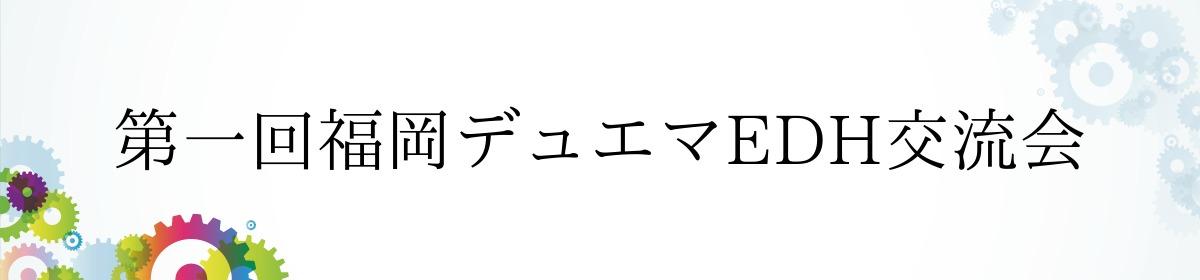 第一回福岡デュエマEDH交流会