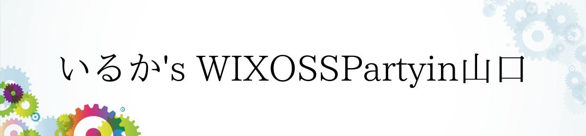 いるか's WIXOSSPartyin山口