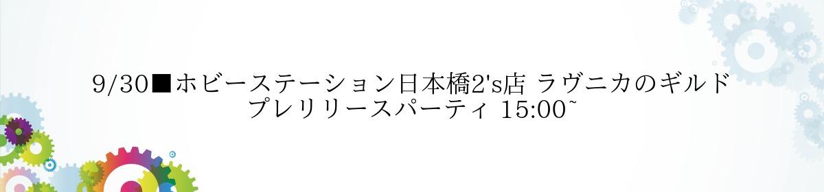 9/30■ホビーステーション日本橋2's店 ラヴニカのギルド プレリリースパーティ 15:00~