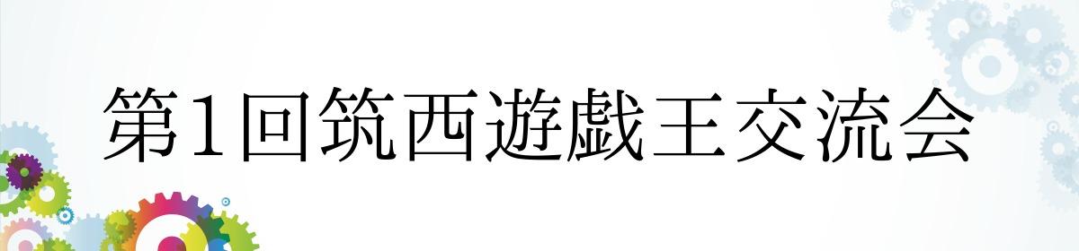 第1回筑西遊戯王交流会