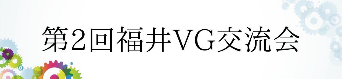 第2回福井VG交流会