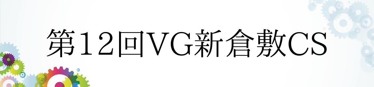 第12回VG新倉敷CS