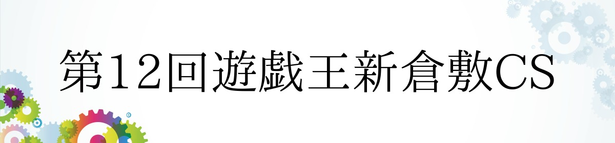 第12回遊戯王新倉敷CS