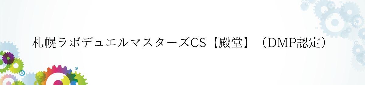 札幌ラボデュエルマスターズCS【殿堂】(DMP認定)
