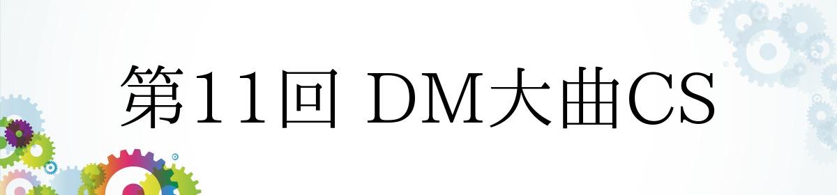 第11回 DM大曲CS