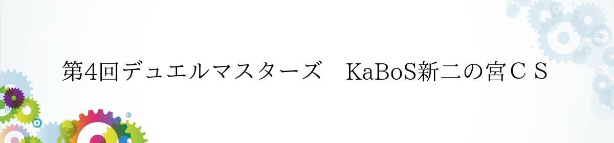 第4回デュエルマスターズ KaBoS新二の宮CS