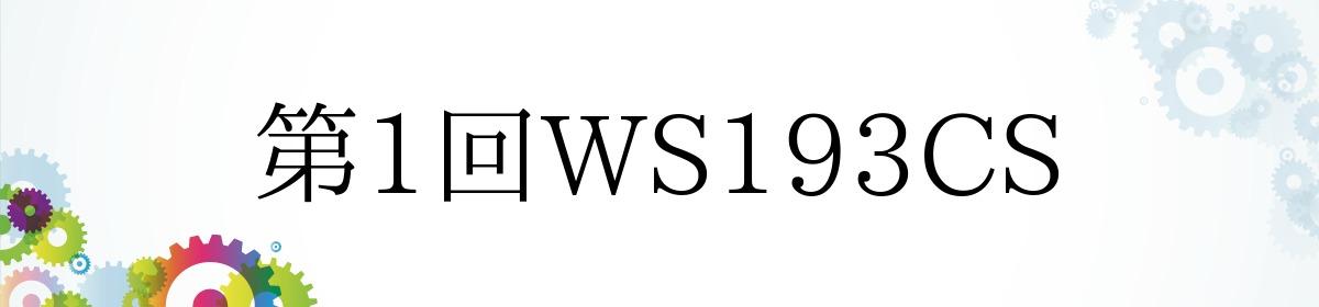第1回WS193CS