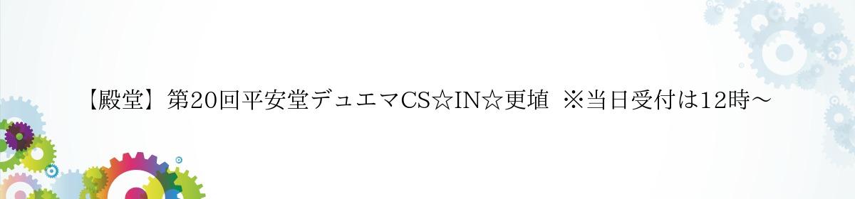 【殿堂】第20回平安堂デュエマCS☆IN☆更埴  ※当日受付は12時~