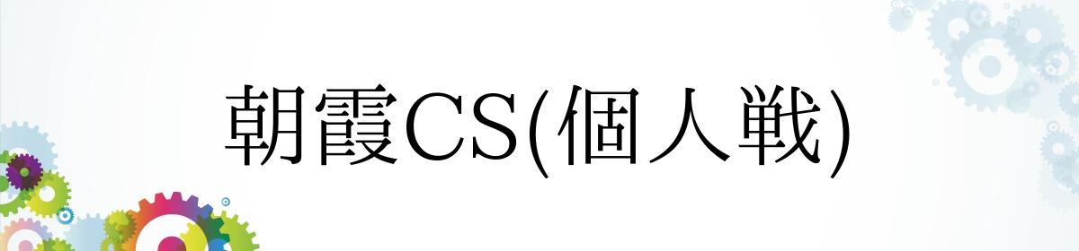 朝霞CS(個人戦)